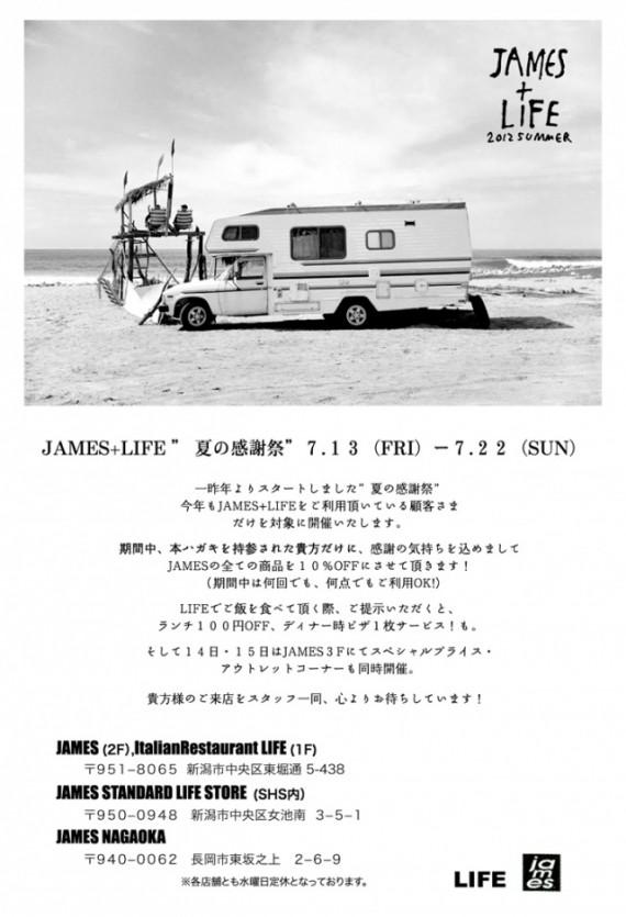 jamese6849fe8ac9de7a5ad-2012e5a48f-e381aee382b3e38394e383bc222-570x8351